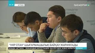 «Нұр Отан» партиясы «Ұлы дала» шығармашылық байқауын жариялады