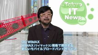 東京ITニュース モバイルブロードバンド WiMAX