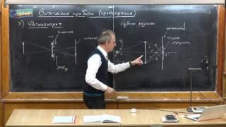 Урок 405. Оптические приборы - 2