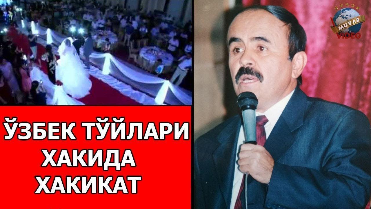 Hojiboy Tojiboyev - O`zbek to`ylari haqida haqiqat | Хожибой Тожибоев - Узбек туйлари хакида хакикат