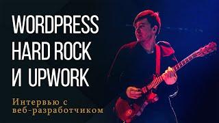 Upwork с нуля | Удаленная работа в интернете | #Wordpress | #ДомаВместе