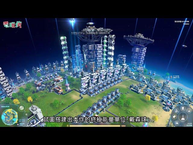 《戴森球計劃》太空科幻題材新作 打造超高科技的宇宙城市