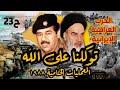 حرب #ايران و #العراق   عمليات #توكلنا على #الله الأربعة   ح ٢٣ #الشلامجة #مجنون #الطيب #قصر_شيرين