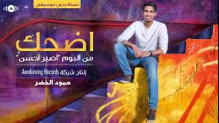 Humood AlKhudher حمود الخضر اضحك بدون موسيقى Edhak Acapella Vocals Only