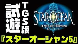 スターオーシャン5・試遊動画2