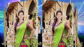 New CG Mix DJ Bhaiya ke  Sari Samdhin Kuwari Mix dj ShivRaj Rathia Khamhar