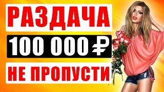 100 000 ₽ ДО КОНЦА МЕСЯЦА! Как Заработать Деньги в Интернете Без Вложений. Заработок без вложений