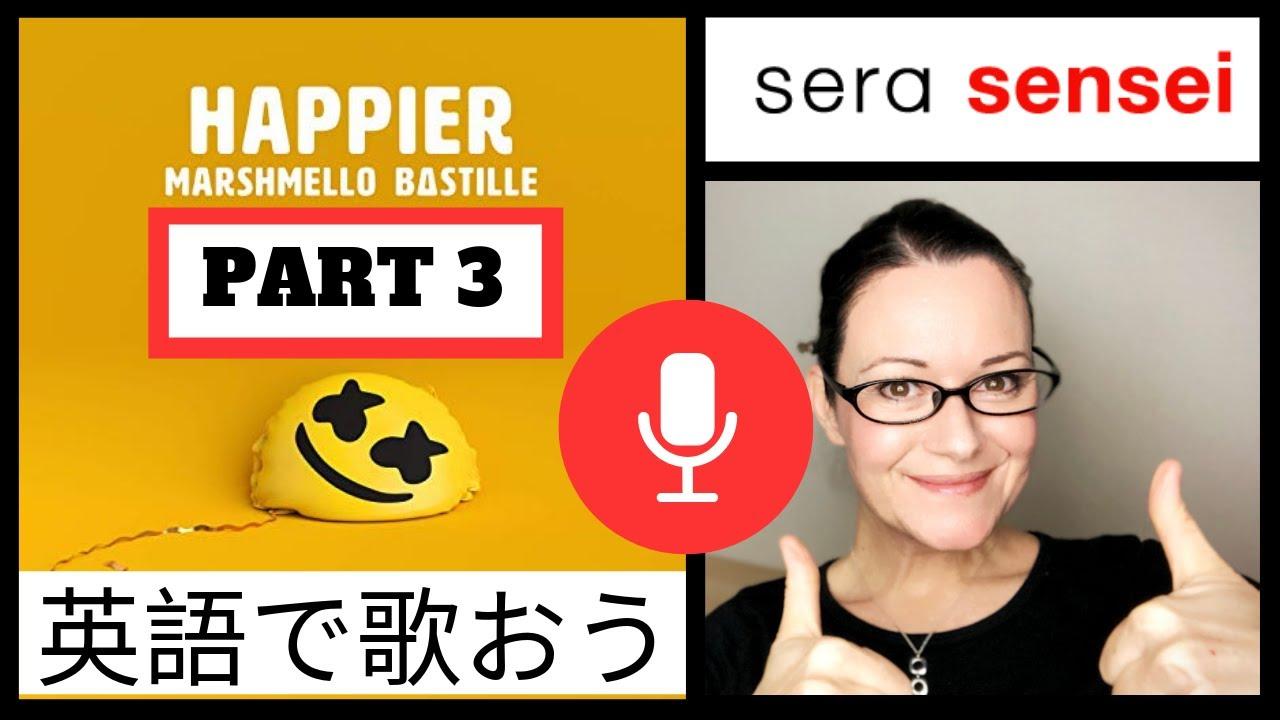 Happier Part 3 英語で歌おう (#110)