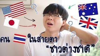 คนไทยในสายตาชาวต่างชาติ