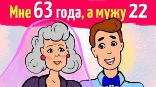 Мне 63 года а мужу 22