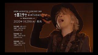 「HYDE ACOUSTIC CONCERT 2019 黑ミサ BIRTHDAY -WAKAYAMA-」 映像SPOT