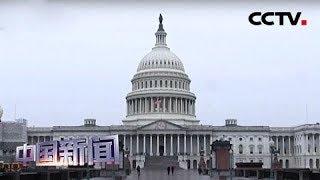 [中国新闻] 美众议院本周表决弹劾条款 | CCTV中文国际
