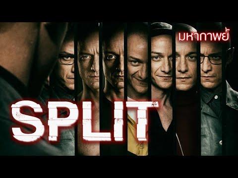มหากาพย์ Split ชายผู้มี 24 บุคลิก