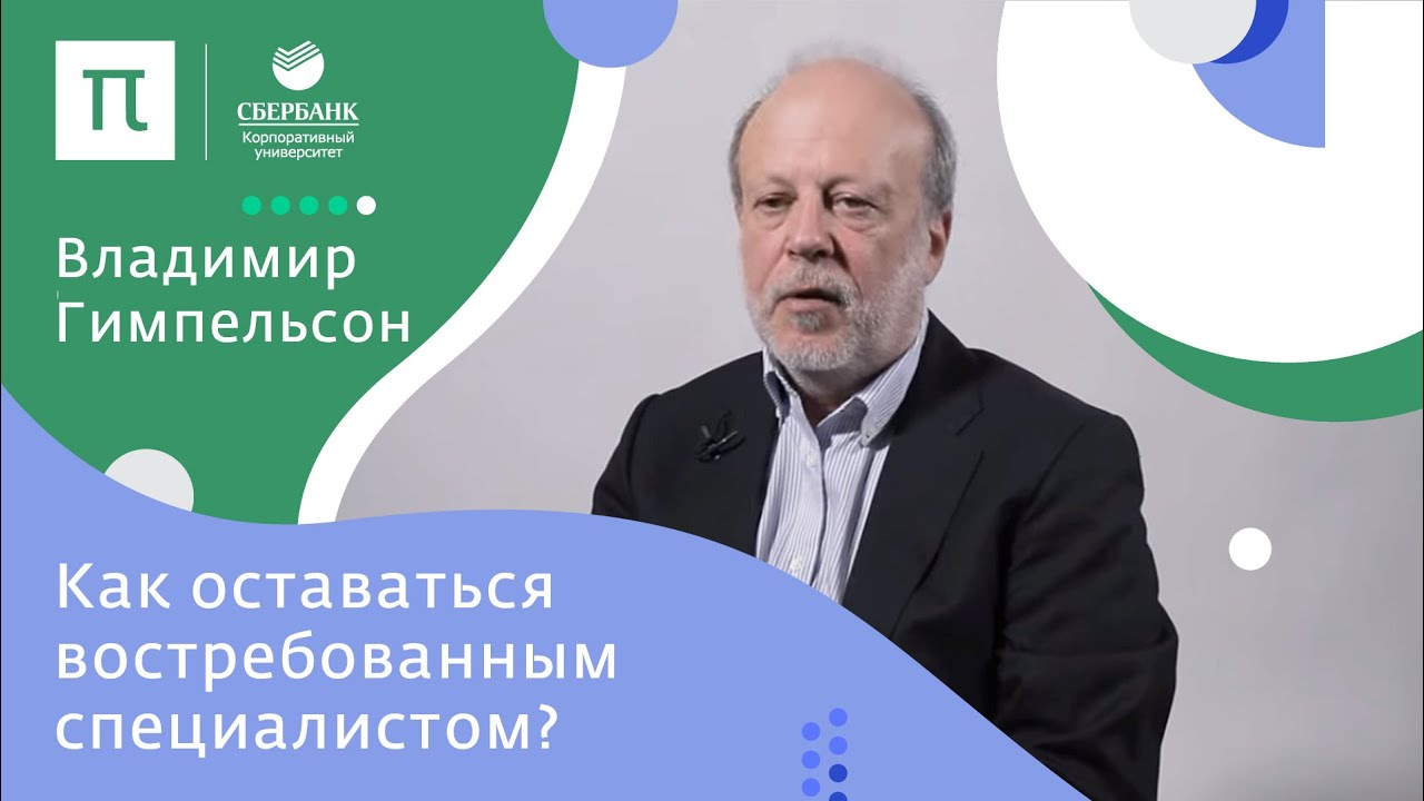 Возраст и человеческий капитал — Владимир Гимпельсон / ПостНаука