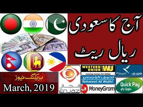 Saudi mein Aaj Ka Riyal Rate -  March 2018 in Hindi/Urdu (INDIA,Pakistan,Bangladesh)