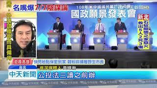 20190706中天新聞 替某人抬轎?! 藍7/7上凱道 黃暐瀚揪疑點重重