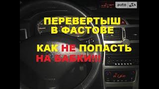Перевертыш в Фастове! Как не попасть на бабки при покупке авто в Украине!? Подбор авто. Peugeot 307