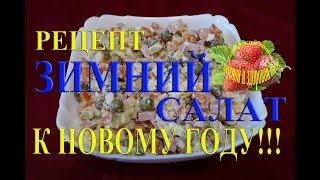 Зимний салат к Новому году рецепт ингредиенты состав и как готовить Классический с колбасой