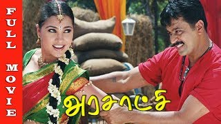 Arasatchi Tamil Movie | Arjun, Lara Dutta | Full Movie HD