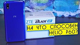 ZTE Blade A7 полный обзор производительного смартфона! Helio P60 конкурент Snapdragon 660?!  [4K]