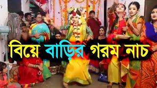Excellent dance of the village wedding house | গ্রামের বিয়ে বাড়ির অস্থির নাচ