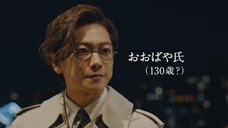 大林組 TVCM おおばや氏とぼく「出会い」篇 30秒
