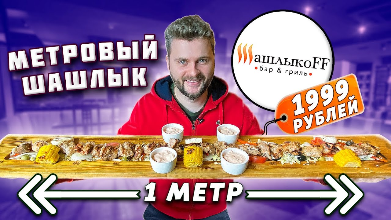 МЕТРОВЫЙ шашлык за 1999 рублей / Удивительно ДЕШЕВАЯ еда в центре Москвы / Обзор ресторана Шашлыкоff