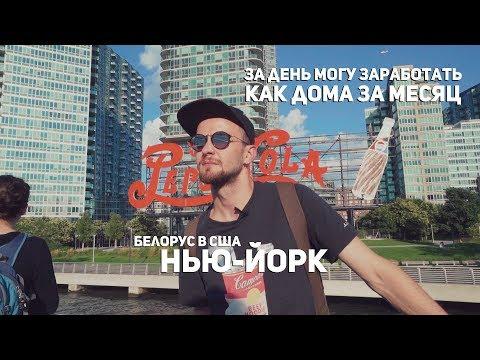 Белорус в США