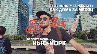 Белорус в США (Нью-Йорк): в день могу заработать, как дома за месяц