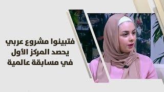 د. فرح الظاهر وم. بيان حمدان - فتبينوا مشروع عربي يحصد المركز الأول في مسابقة عالمية