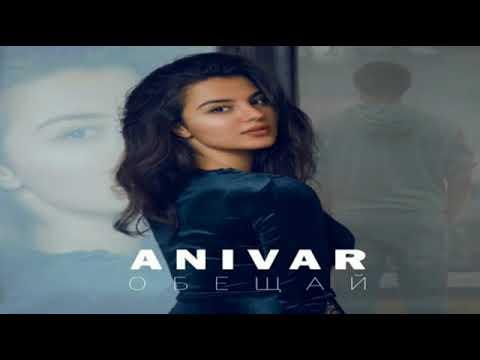 ANIVAR - Обещай (2018)