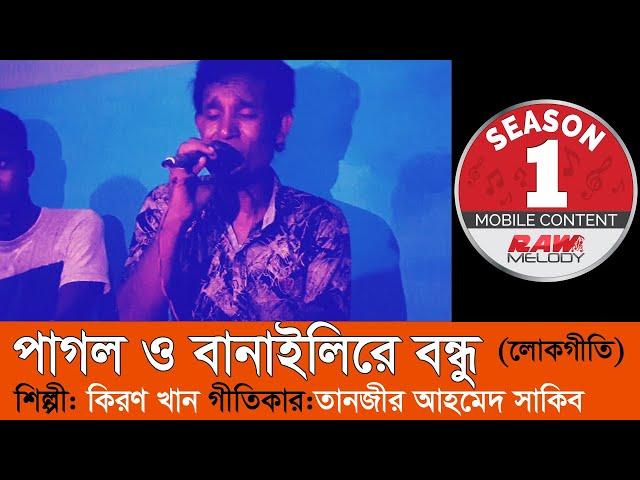 Pagolo Banailire Bondhu II Kiron Khan II Tanzir Ahmed Sakib II Bangla folk song