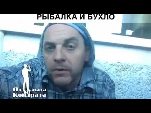Стих про рыбалку и бухло. ПРИКОЛ 2017.