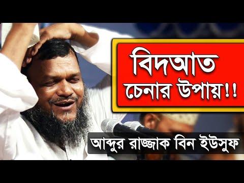 Bangla Waz Bidat by Shaikh Abdur Razzak bin Yousuf - New Bangla Waz