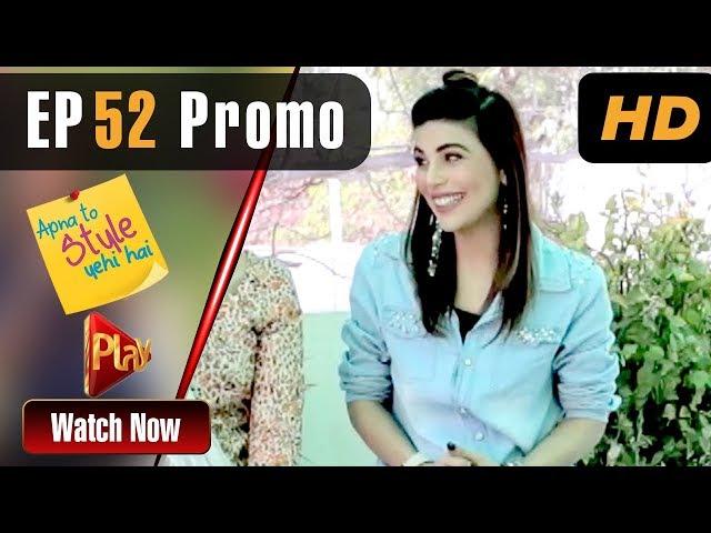 Apna To Style Yehi Hai - Episode 52 Promo | Play Tv Dramas | Sonia Rao, Saba Zaman | Pakistani Drama