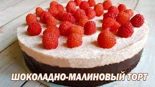 Шоколадно малиновый торт. Рецепт шоколадно малинового торта
