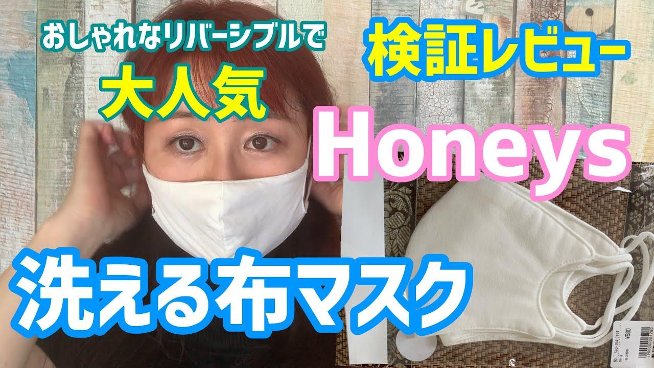の マスク ハニーズ