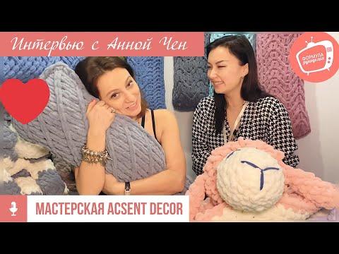 Интервью и РОЗЫГРЫШ от Анны Чен – мастерская Acsent Decor