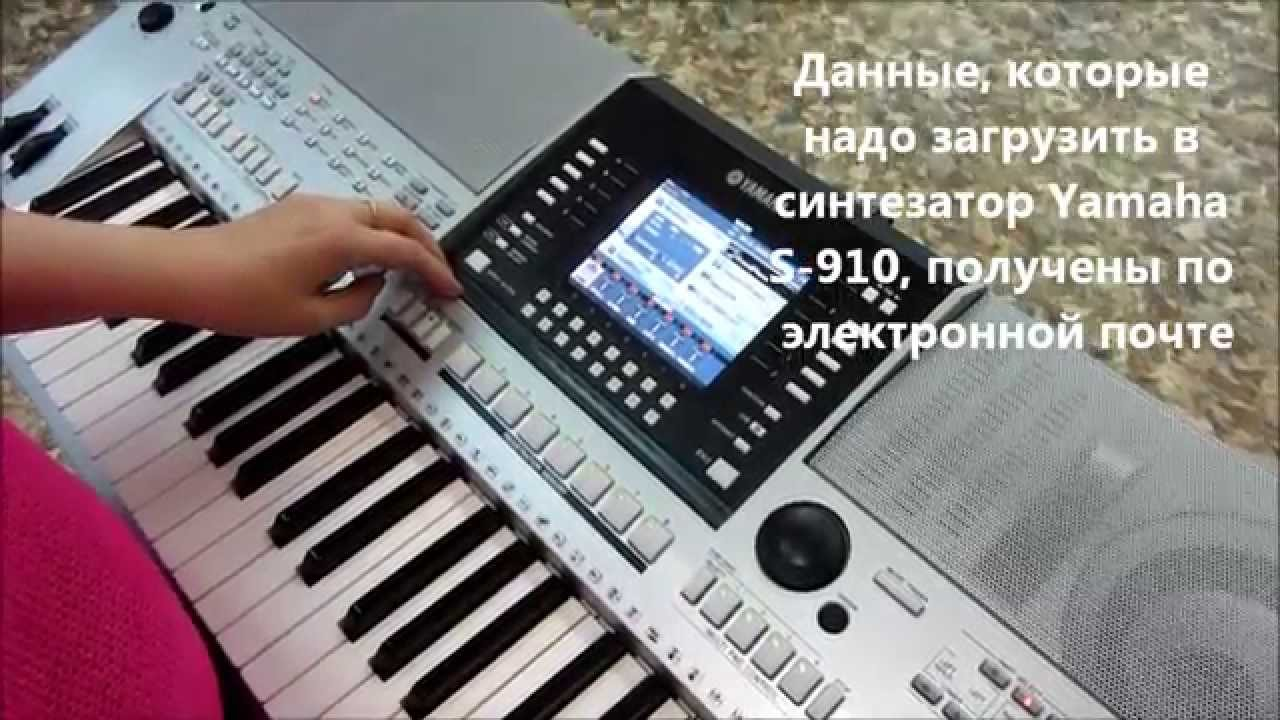YAMAHA PSR S910 USB DRIVERS FOR WINDOWS DOWNLOAD