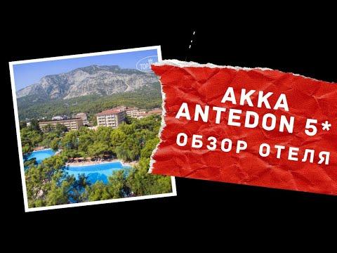 Akka Antedon 5*. Кемер, Турция. Обзор отеля