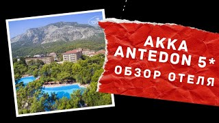 Akka Antedon 5 Кемер Турция Обзор отеля