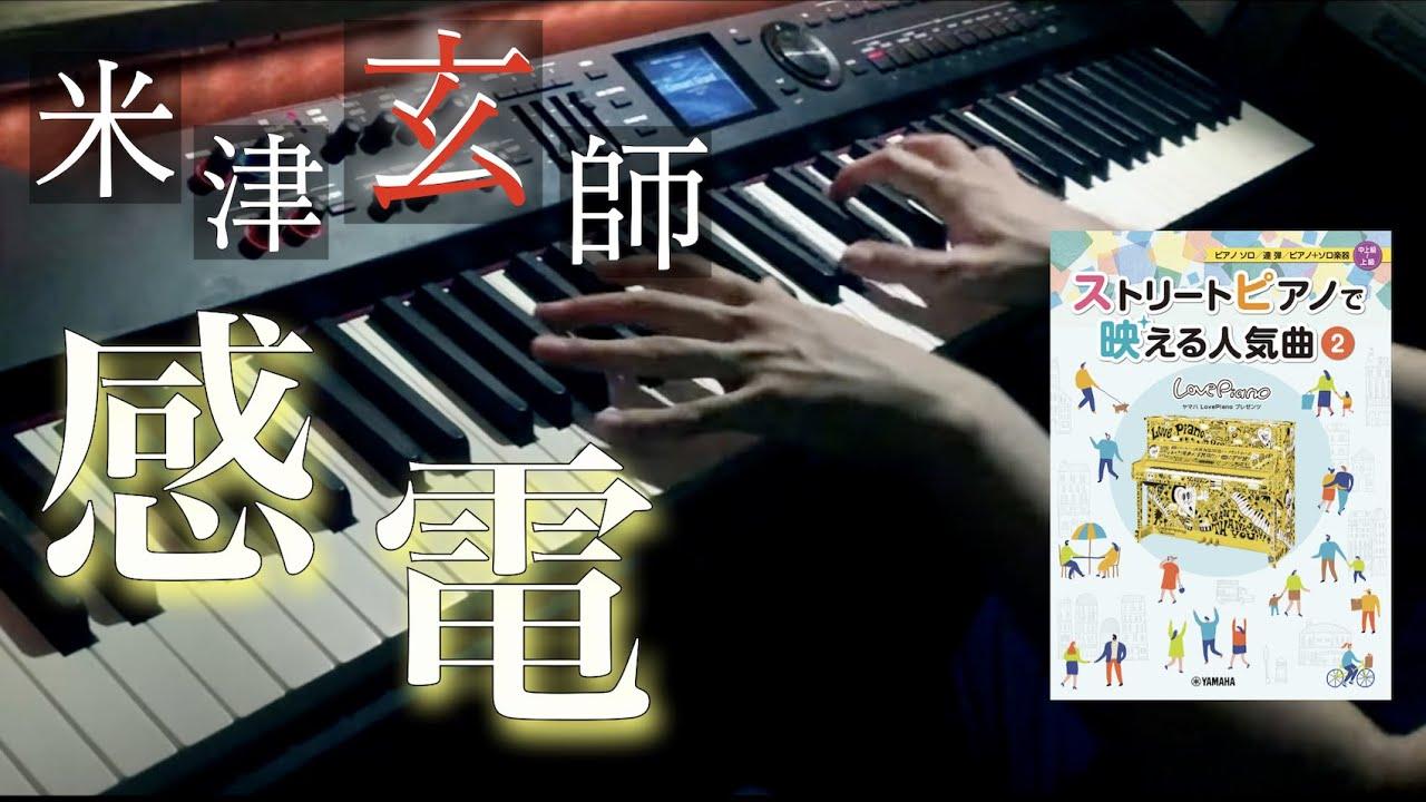 感電 / 米津玄師 ピアノカバー Presso Kenshi Yonezu Piano cover