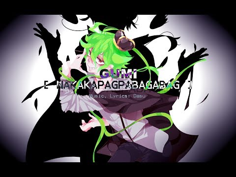 【GUMI V4】Nakakapagpabagabag【VOCALOID4 カバー 】 (+VSQx)