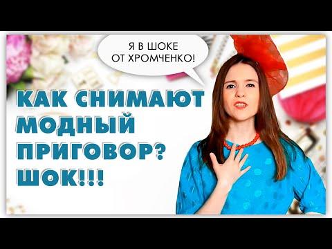 ВСЯ ПРАВДА О ПЕРЕДАЧЕ МОДНЫЙ ПРИГОВОР! (Разоблачение! Я в шоке от Хромченко!)