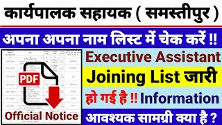 SamastiPur - Information related to the Executive Assistant from the panel of Executive Assistants.