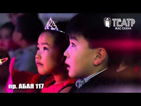 Новогодняя Сказка Госпожа Метелица в театре Жас Сахна с 20 Декабря по 8 января 2014!