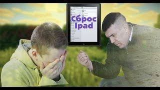 видео Ipad лагнул HELP !