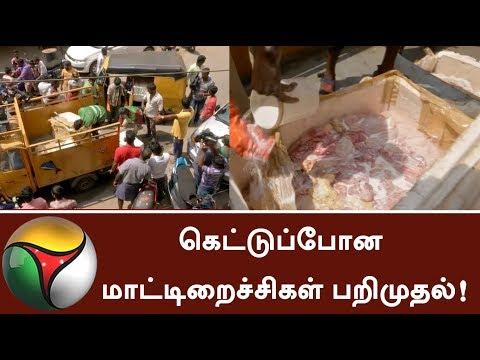 Spoiled beef seized in Chennai - #Beaf #Chennai - 동영상