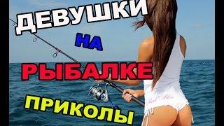 ПРИКОЛЫ ИЮЛЬ 2016 #3 ► Девушки На Рыбалке