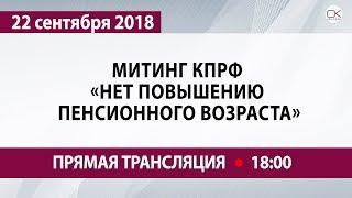 LIVE Митинг КПРФ «Нет повышению пенсионного возраста»